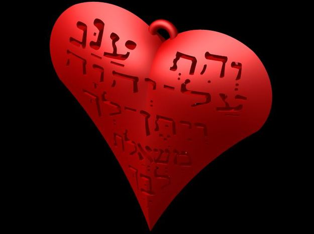 Psalms 37:4 Hebrew Heart Necklace 3d printed