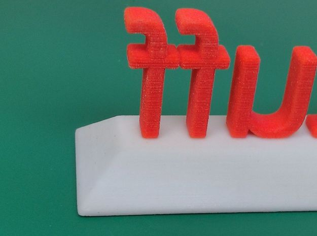 "Collection-O-Stuff Sign 3d printed ""ff"" detail.  Note that they are fused."