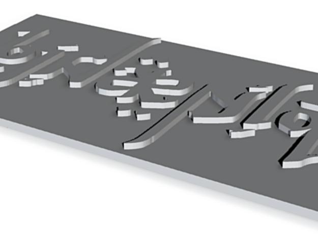 Binarpilot Ambigram 3d printed