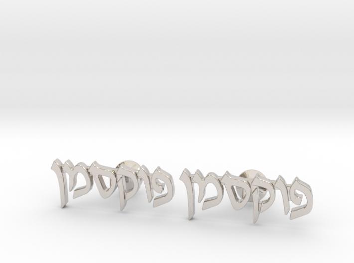 "Hebrew Name Cufflinks - ""Foxman"" 3d printed"