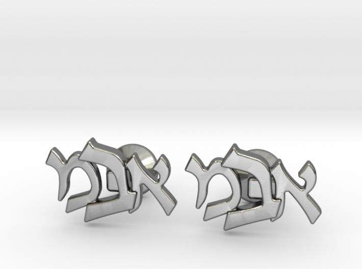 """Hebrew Monogram Cufflinks - """"Aleph Mem Bais"""" 3d printed"""