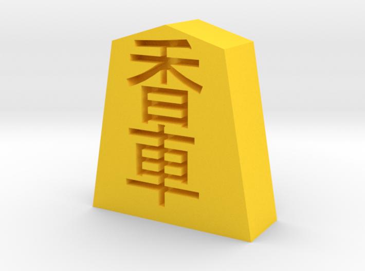 Shogi Kasha 3d printed