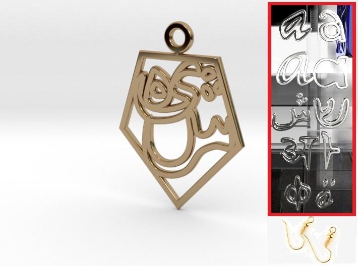 Personalised Saudi Font Earring 3d printed Personalised Saudi Font Earring