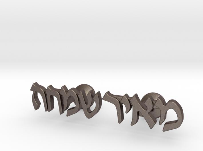 "Hebrew Name Cufflinks - ""Meir Simcha"" 3d printed"