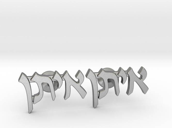 "Hebrew Name Cufflinks - ""Eitan"" 3d printed"