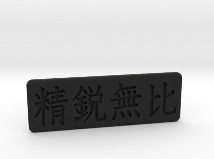 Rail_Badge_Seieimuhi 3d printed