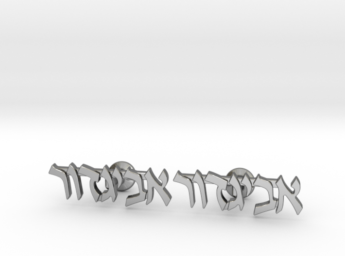 "Hebrew Name Cufflinks - ""Avigdor"" 3d printed"