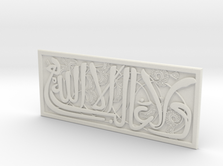 Islamic Decorative Shahada 3d printed