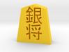 Shogi Gin 3d printed