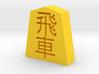 Shogi Hisha 3d printed
