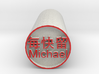 Michael Hanko Japanese Stamp backward version 3d printed