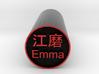Emma 2 Japanese Stamp Hanko backward version  3d printed