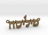 "Hebrew Name Pendant - ""Melissa"" 3d printed"
