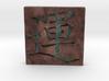 Engraved Kanji Luck Talisman Plaque Stone 3d printed Engraved Kanji Luck Talisman Plaque