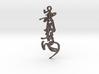 Brush calligraphy pendant - wisdom 3d printed